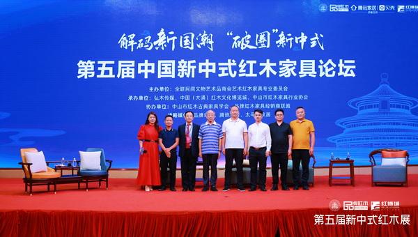 第五届中国新中式红木家具论坛出席嘉宾合影留念