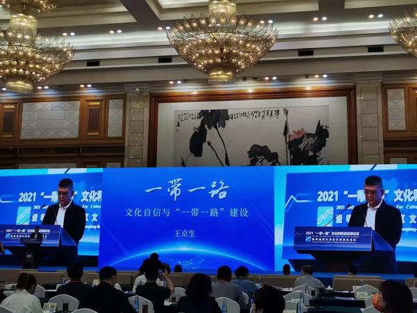国务院参事、国务院参事室社会调查中心副理事长王京生发表主旨演讲
