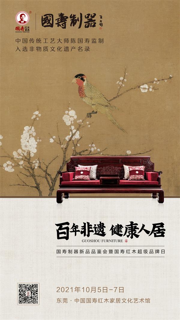 国寿制器新品品鉴会暨国寿红木超级品牌日诚邀您的到来