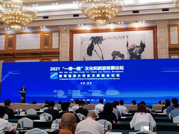 """2021""""一带一路""""文化和旅游发展论坛暨粤港澳大湾区文旅融合论坛在深圳举行"""