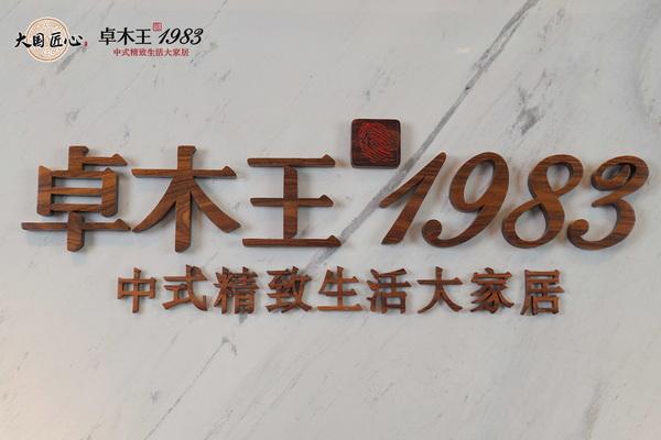 卓木王logo