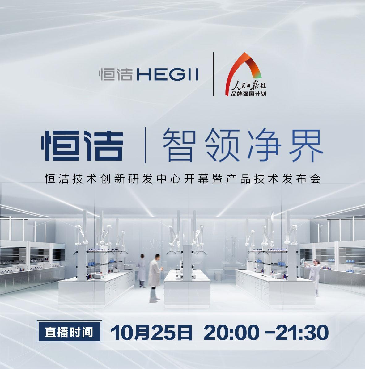 智领净界丨恒洁打造中国卫浴品牌新标杆