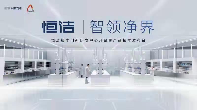 恒洁卫浴第三家技术创新研发中心将开幕 数年研发积累再刷新