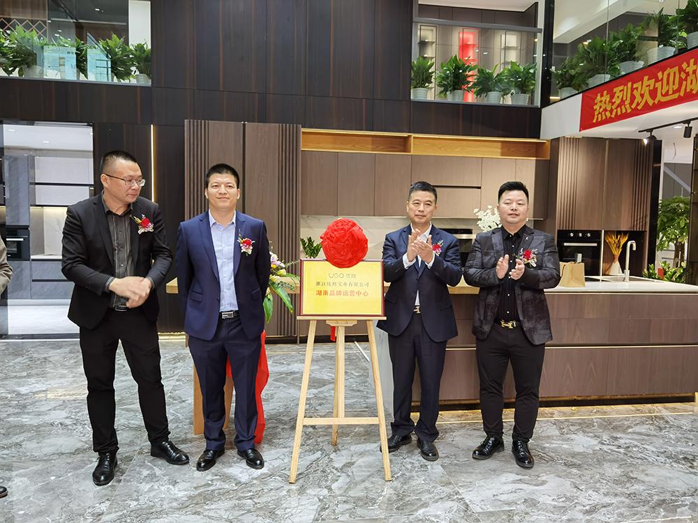 新征程 新跨越 |  优格湖南长沙品牌运营中心正式成立